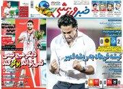 عکس/تیتر روزنامههای ورزشی سهشنبه ۲۱ مرداد