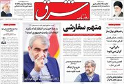 عطریانفر: دو سوم مشکلات خارج از دولت است/ عبدی: ایران مجمع الجزایر فساد است!