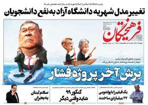 صفحه نخست روزنامههای سهشنبه ۲۱ مرداد