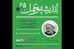 امروز؛ درسگفتار «اختلاف نسلها از دیدگاه امام صدر»برگزار میشود