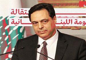 لبنان  پشت پرده شکست دولت دیاب و سناریوهای تشکیل کابینه جدید
