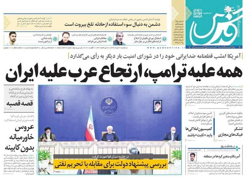 قدس: همه علیه ترامپ، ارتجاع عرب علیه ایران