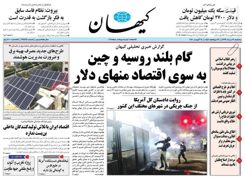 کیهان: گام بلند روسیه و چین به سوی اقتصاد منهای دلار
