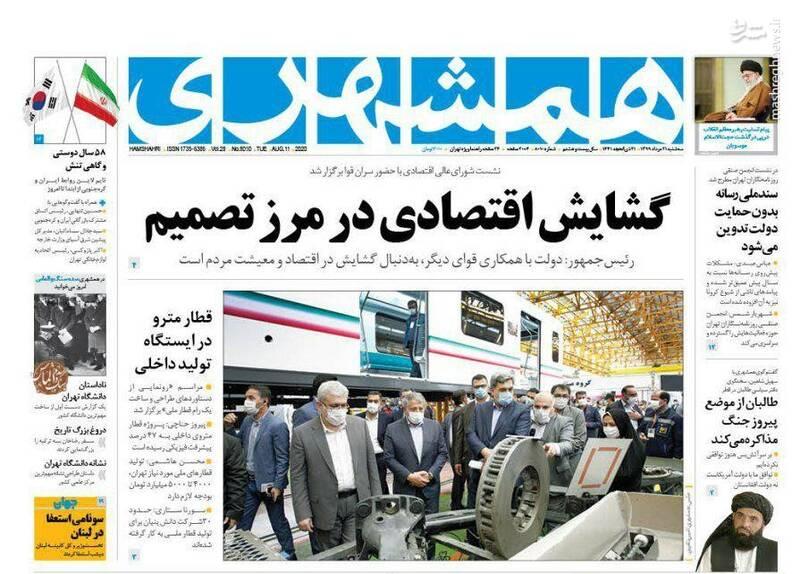 همشهری: گشایش اقتصادی در مرز تصمیم