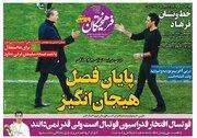عکس/ تیتر روزنامههای ورزشی چهارشنبه ۲۲ مرداد؛ دربی جذاب در نیمهنهایی حذفی