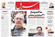 حجاریان: نیازمند برجام موشکی و اصلاحات ساختاری در داخل هستیم/ بجای ساخت مترو، اسم خیابانها را عوض میکنیم؛ علی برکت الله!