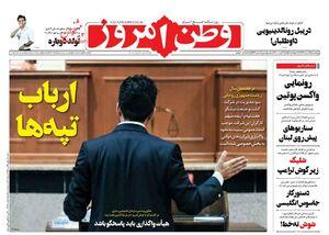 عکس/ صفحه نخست روزنامههای چهارشنبه ۲۲ مرداد