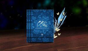 کتاب «بر مدار حرم» نگاهی به شهید مرتضی کریمی