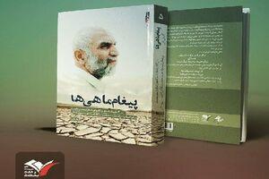 روایتی از شهادت سردار حسین همدانی
