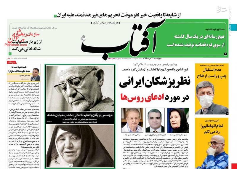 آفتاب: نظر پزشکان ایرانی در مورد ادعای روسها