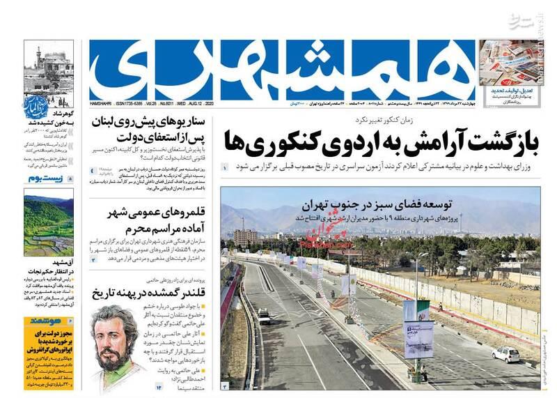 همشهری: بازگشت آرامش به اردوی کنکوریها