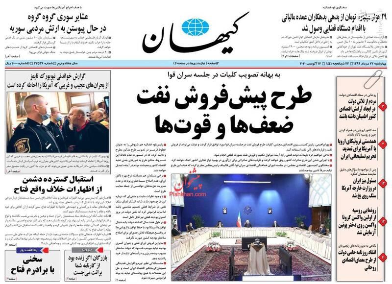 کیهان: طرح پیش فروش نفت، ضعفها و قوتها