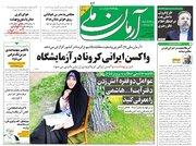 اقتصاد ایران شکننده است، به مذاکره با آمریکا نیازمندیم/ مظلومنمایی از فرد هتاک به امام حسین(ع)