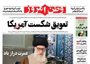 عکس/ صفحه نخست روزنامههای پنجشنبه ۲۳ مرداد