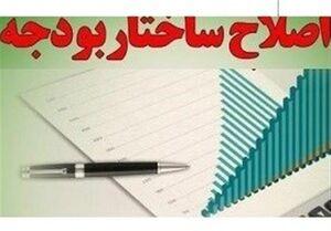 توافق مجلس و دولت درباره اصلاح ساختار بودجه