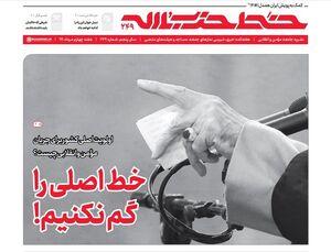 خط حزبالله ۲۴۹/ «خط اصلی را گم نکنیم» +دانلود