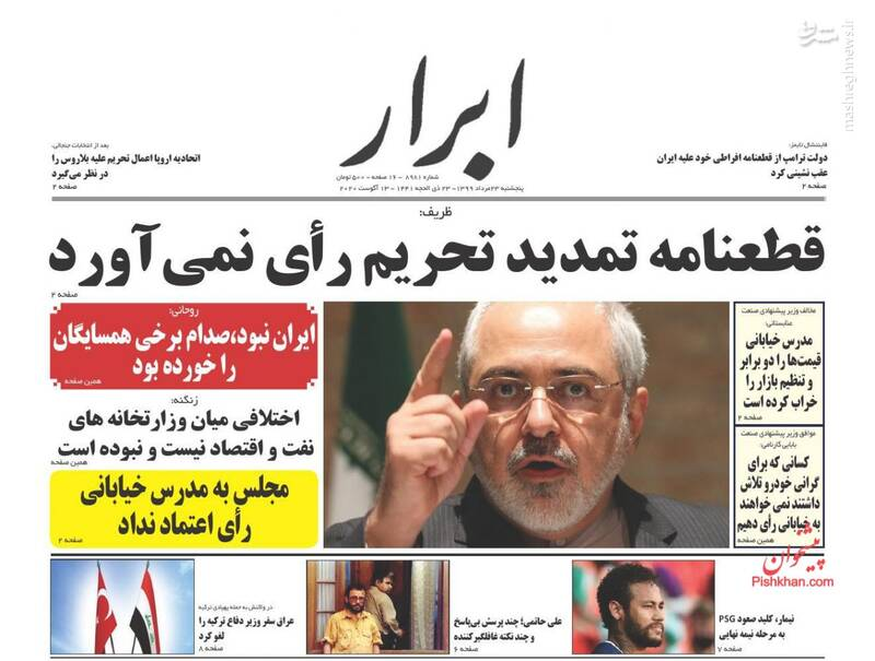 ابرار: قطعنامه تمدید تحریم رای نمیآورد