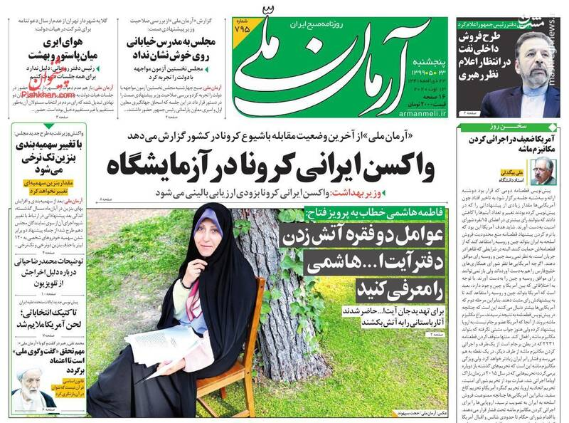 آرمان ملی: واکسن ایرانی کرونا در آزمایشگاه