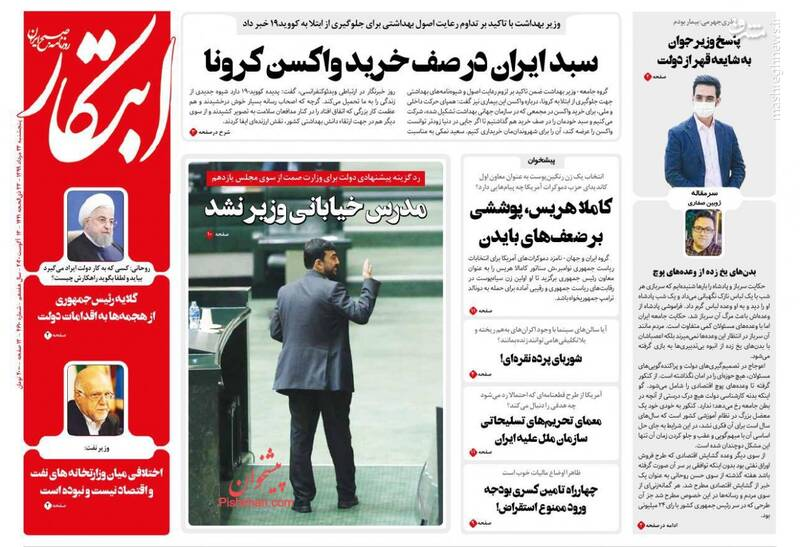 ابتکار: سبد ایران در صف خرید واکسن کرونا