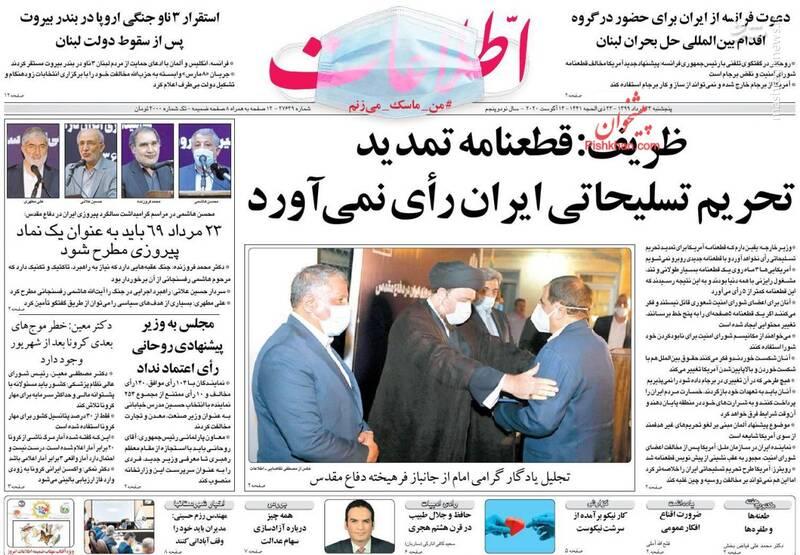 اطلاعات: ظریف: قطعنامه تمدید تحریم تسلیحاتی ایران رای نمیآورد