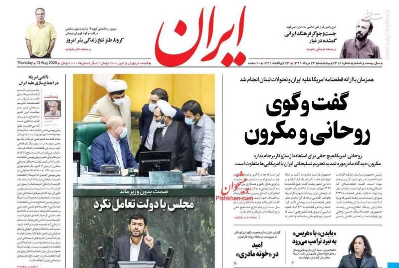 ایران: گفتگوی روحانی و مکرون