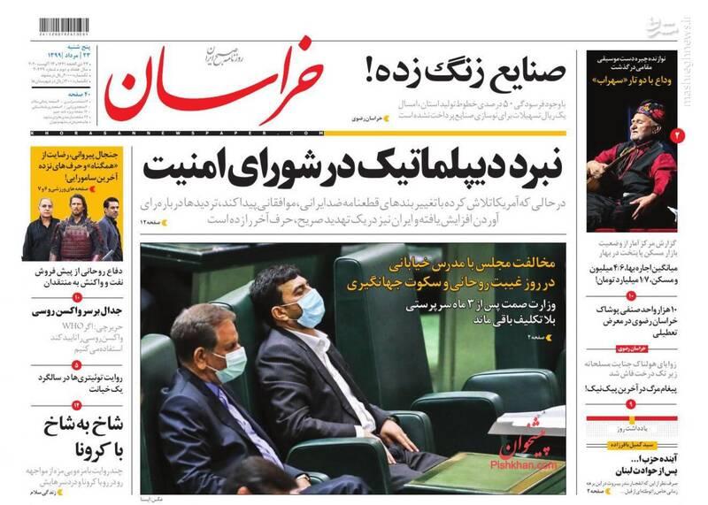 خراسان: نبرد دیپلماتیک در شورای امنیت