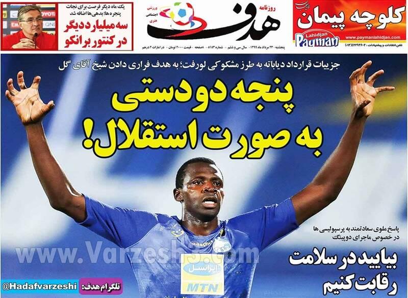 عکس/ تیتر روزنامه های ورزشی پنجشنبه ۲۳ مرداد