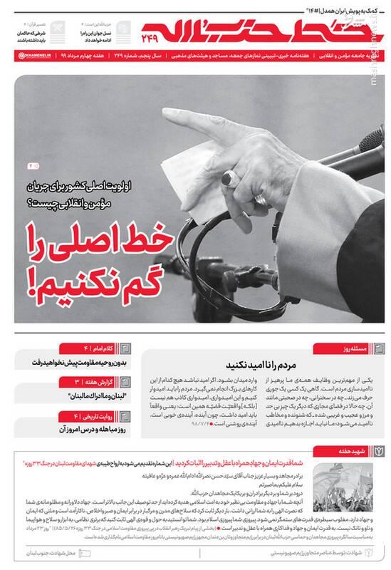 خط حزبالله ۲۴۹/ «خط اصلی را گم نکنیم»