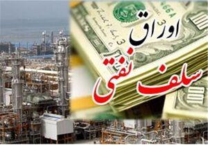 زمان فروش اوراق سلف نفتی/ هر بشکه ۹۴۴ هزار و ۶۲۲ تومان قیمت خورد + سند