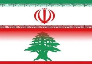 وزارت خارجه: جمهوری اسلامی ایران همواره در کنار ملت و دولت لبنان بود، هست و خواهد ماند