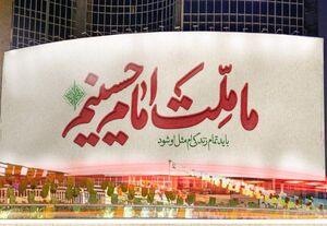 عکس/ دیوارنگاره میدان ولیعصر رنگ و بوی حسینی گرفت