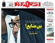 عکس/ صفحه نخست روزنامههای شنبه ۲۵ مرداد