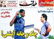 عکس/ تیتر روزنامه های ورزشی شنبه ۲۵ مرداد