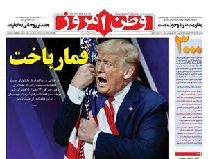 صفحه نخست روزنامههای یکشنبه ۲۶ مرداد