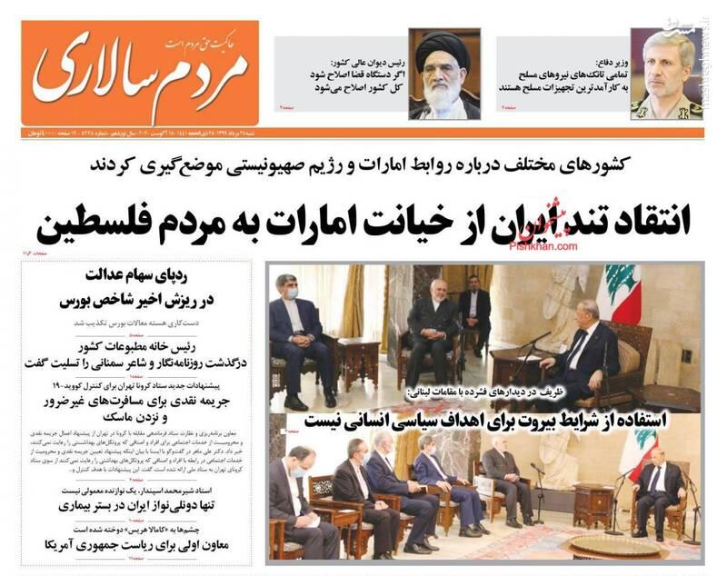 مردم سالاری: انتقاد تند ایران از خیانت امارات به مردم فلسطین