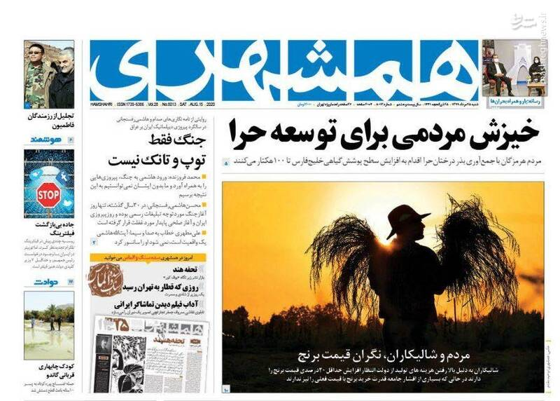 همشهری: خیزش مردمی برای توسعه حرا