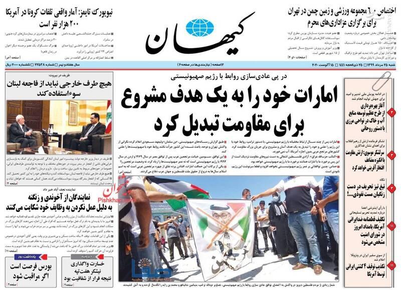 کیهان: امارات خود را به یک هدف مشروع برای مقاومت تبدلیل کرد