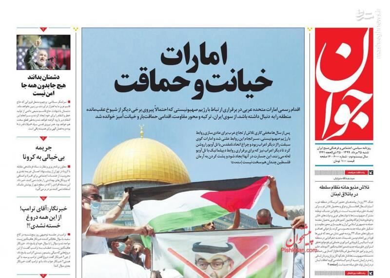 جوان: امارات خیانت و حماقت