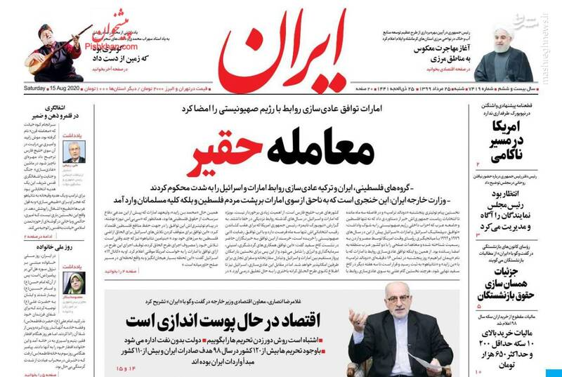 ایران: معامله حقیر