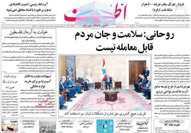 اطلاعات: روحانی: سلامت و جام مردم قابل معامله نیست