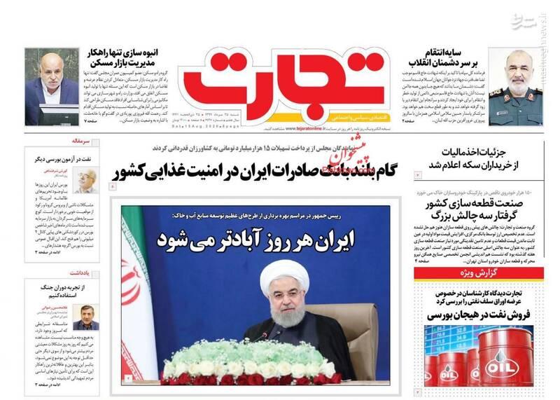 تجارت: گام بلند بانک صادرات ایران در امنیت غذایی کشور
