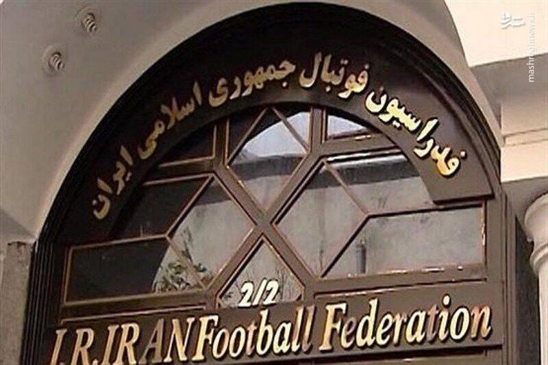 فدراسیون فوتبال از فیفا بابت نامه اخیر فرصت خواست