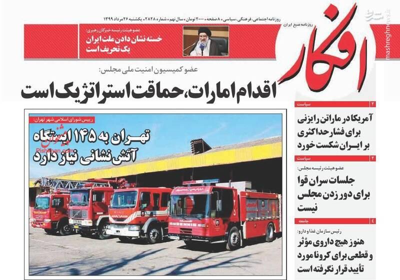 افکار: اقدام امارات، حماقت استراتژیک است