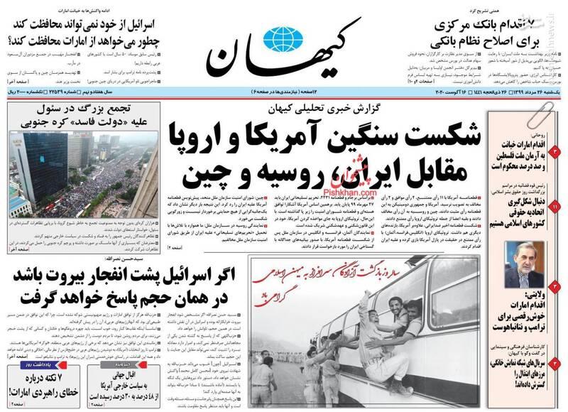 کیهان: شکست سنگین آمریکا و اروپا مقابل ایران، روسیه و چین