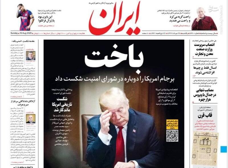 ایران: باخت