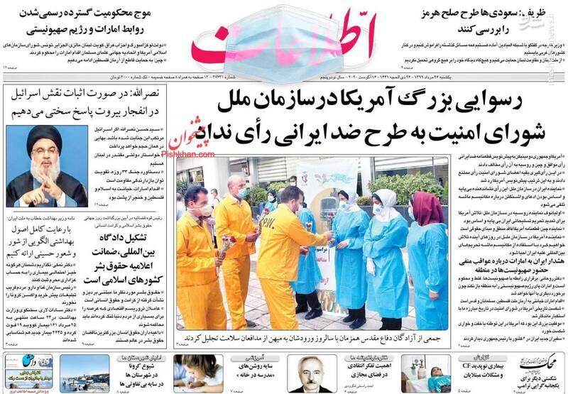 اطلاعات: رسوایی بزرگ آمریکا در سازمان ملل شورای امنیت به طرح ضد ایرانی رای نداد
