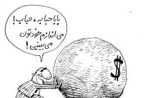 کاریکاتور/ حباب دلار بهزودی میشکند!