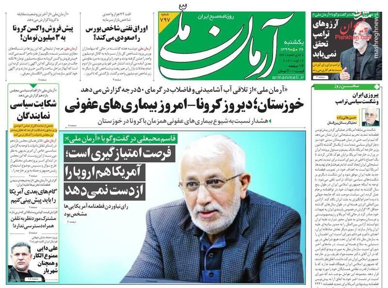 آرمان ملی: خوزستان دیروز کرونا_امروز بیماریهای عفونی