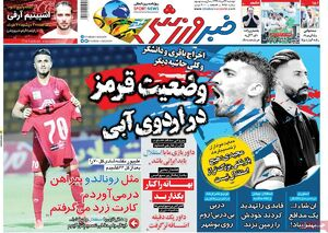عکس/ تیتر روزنامههای ورزشی دوشنبه ۲۷ مرداد