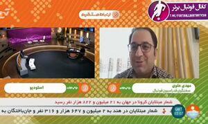 فیلم/ زمان برگزاری فینال جام حذفی